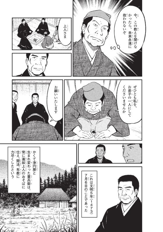蓮如上人物語 安原村の重兵衛の仏縁 10ページ