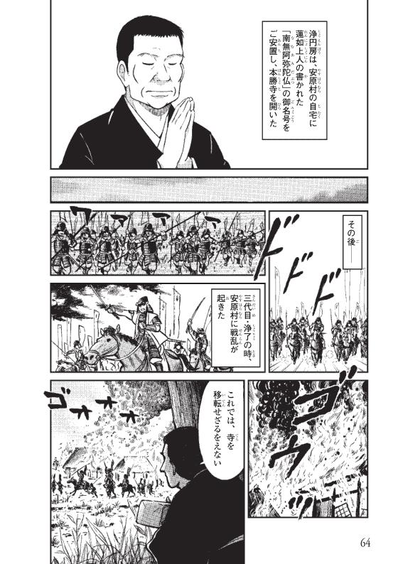 蓮如上人物語 安原村の重兵衛の仏縁 11ページ