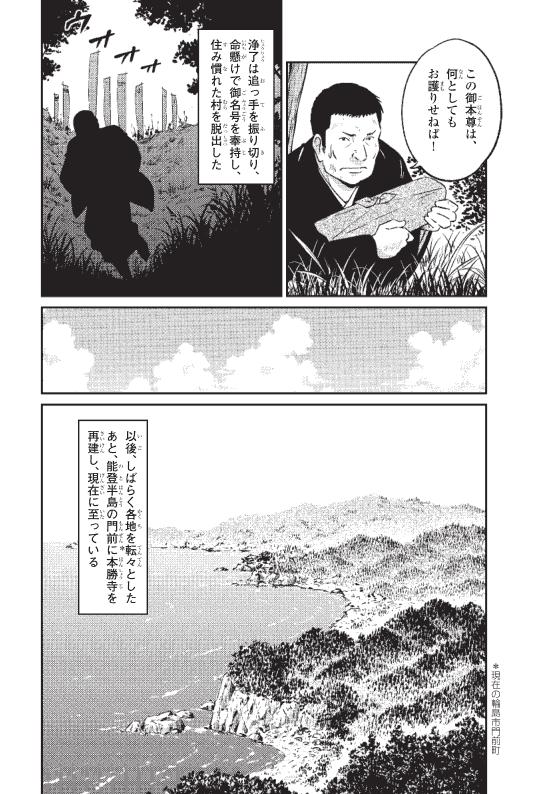 蓮如上人物語 安原村の重兵衛の仏縁 12ページ