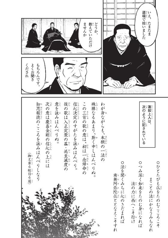 蓮如上人物語 和歌で生まれ変わった和歌好き住職 11ページ