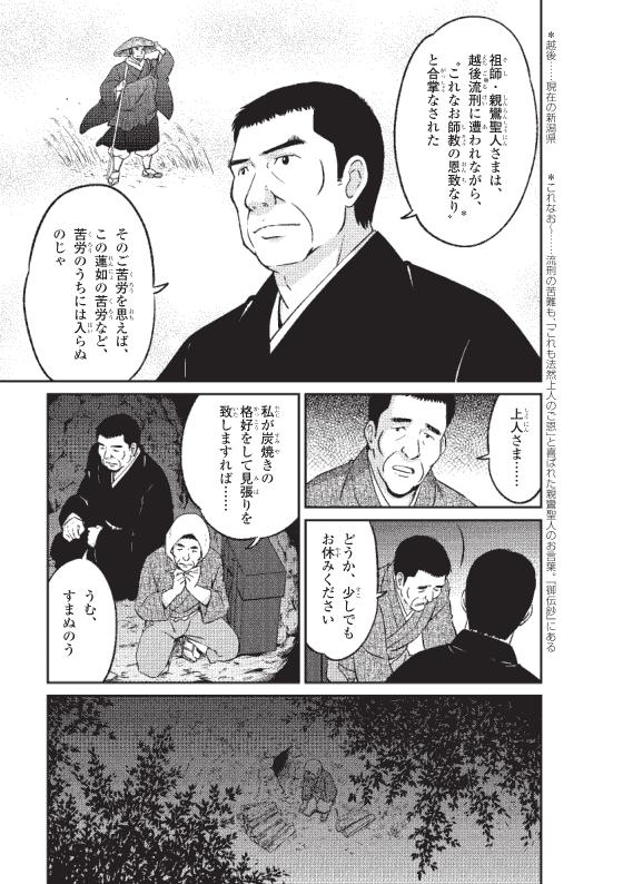 蓮如上人物語 「歯黒」の姓に込められた村人の思い 4ページ
