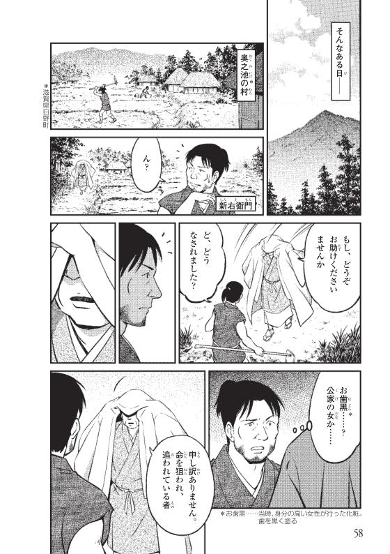 蓮如上人物語 「歯黒」の姓に込められた村人の思い 5ページ