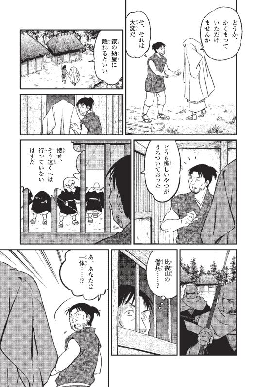 蓮如上人物語 「歯黒」の姓に込められた村人の思い 6ページ
