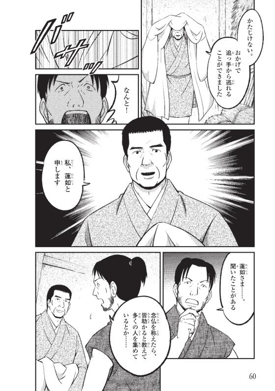 蓮如上人物語 「歯黒」の姓に込められた村人の思い 7ページ