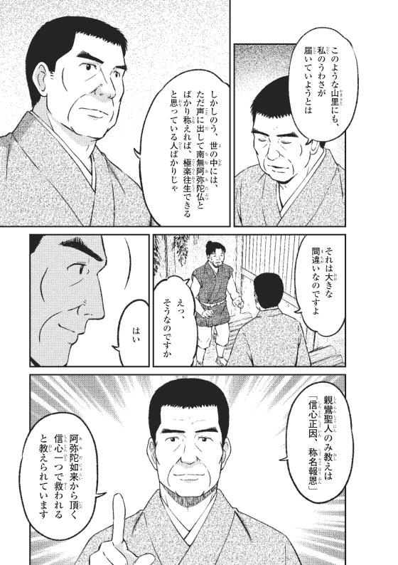 蓮如上人物語 「歯黒」の姓に込められた村人の思い 8ページ