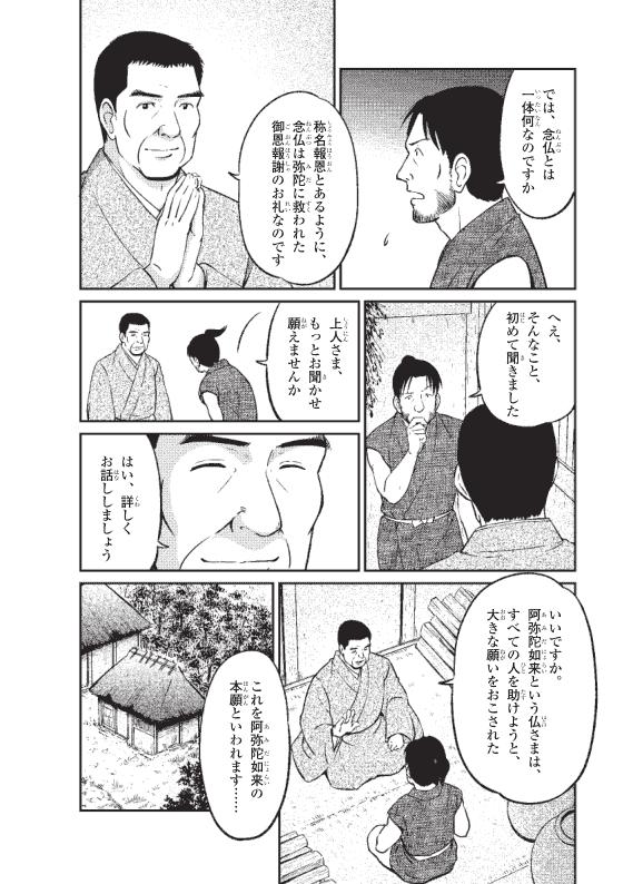 蓮如上人物語 「歯黒」の姓に込められた村人の思い 9ページ