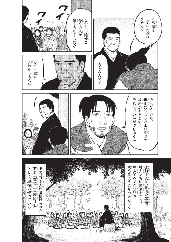 蓮如上人物語 「歯黒」の姓に込められた村人の思い 11ページ