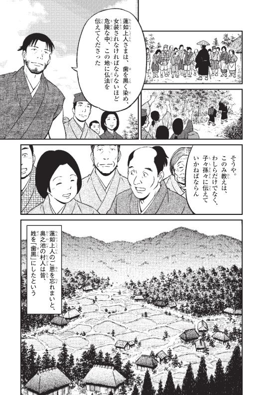蓮如上人物語 「歯黒」の姓に込められた村人の思い 12ページ