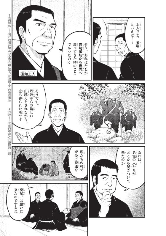 蓮如上人物語 聞法にかける名塩門徒 2ページ