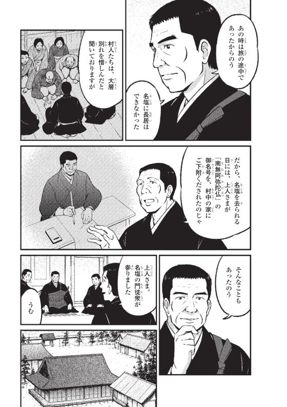 蓮如上人物語 聞法にかける名塩門徒 4ページ