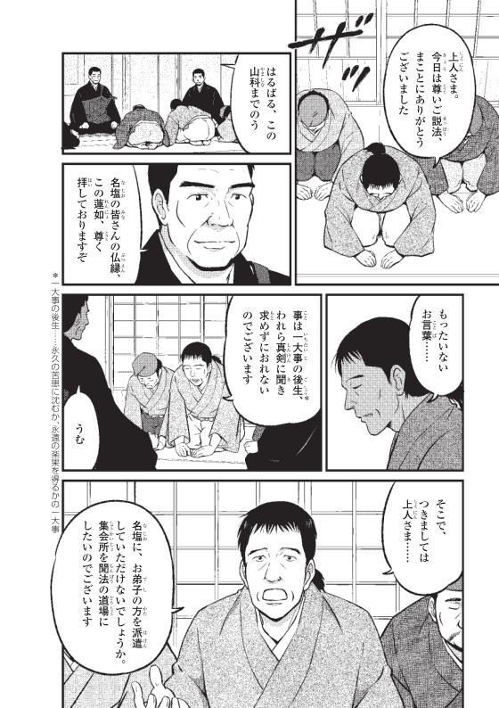 蓮如上人物語 聞法にかける名塩門徒 5ページ