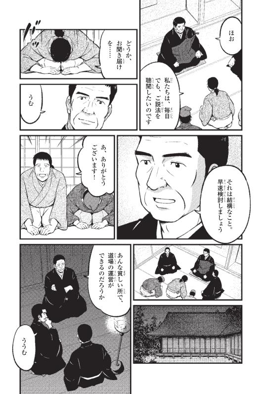 蓮如上人物語 聞法にかける名塩門徒 6ページ