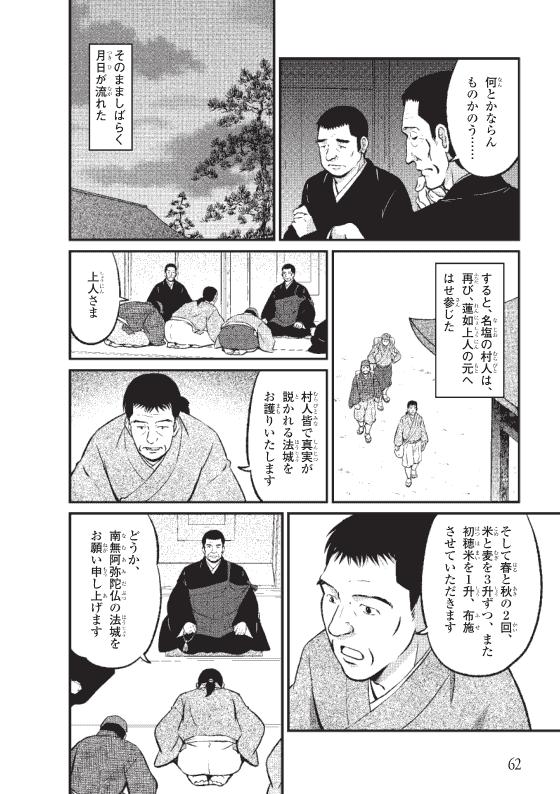 蓮如上人物語 聞法にかける名塩門徒 7ページ
