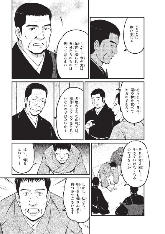 蓮如上人物語 聞法にかける名塩門徒 8ページ