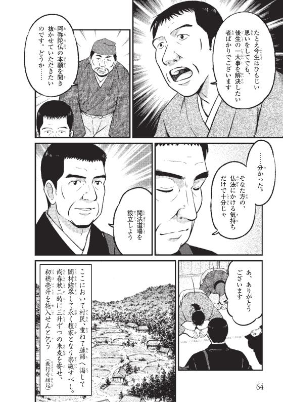 蓮如上人物語 聞法にかける名塩門徒 9ページ