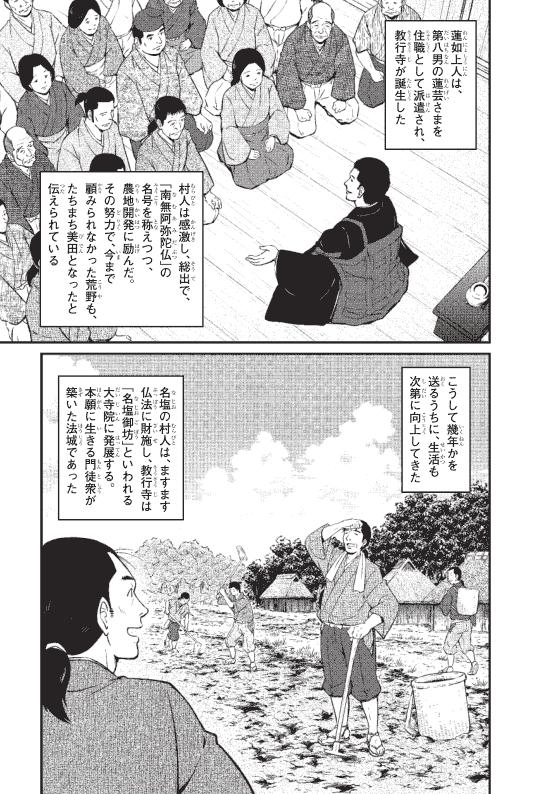 蓮如上人物語 聞法にかける名塩門徒 10ページ