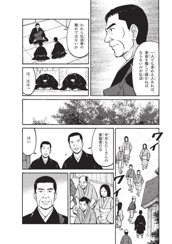蓮如上人物語 山中温泉での出会い 3ページ