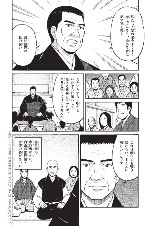 蓮如上人物語 山中温泉での出会い 4ページ