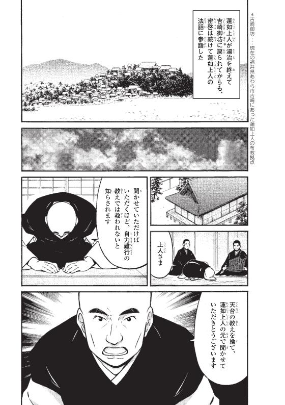 蓮如上人物語 山中温泉での出会い 8ページ