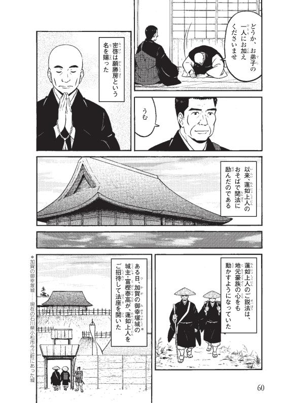 蓮如上人物語 山中温泉での出会い 9ページ