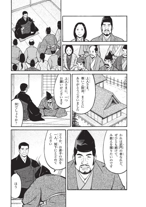 蓮如上人物語 山中温泉での出会い 10ページ
