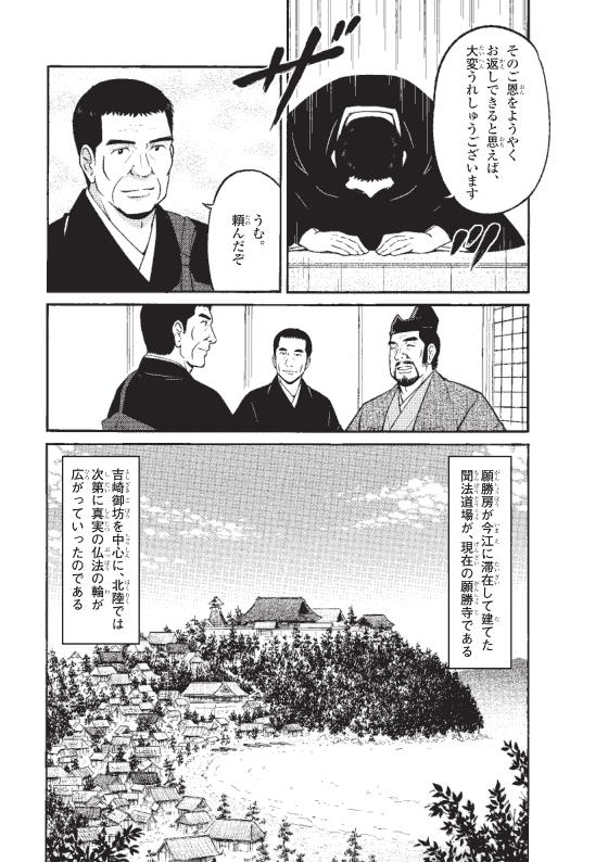 蓮如上人物語 山中温泉での出会い 12ページ