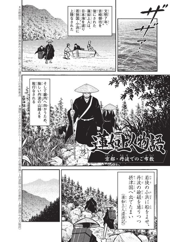 蓮如上人物語 京都・丹波でのご布教 1ページ