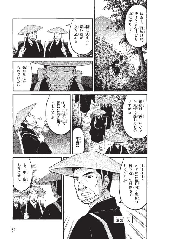 蓮如上人物語 京都・丹波でのご布教 2ページ