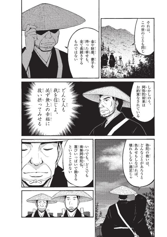 蓮如上人物語 京都・丹波でのご布教 3ページ