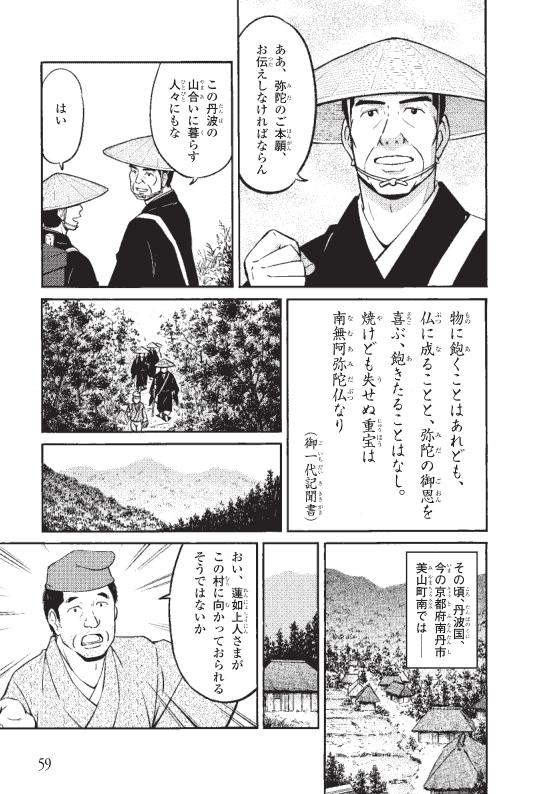 蓮如上人物語 京都・丹波でのご布教 4ページ