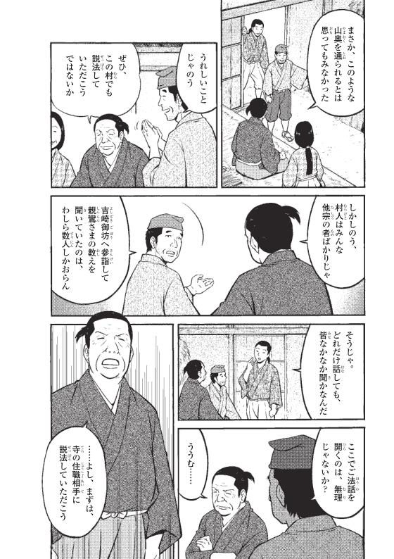 蓮如上人物語 京都・丹波でのご布教 5ページ