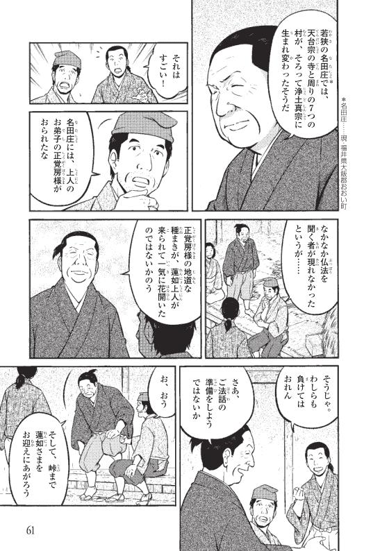 蓮如上人物語 京都・丹波でのご布教 6ページ
