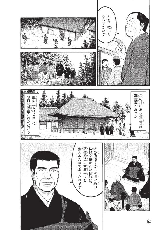 蓮如上人物語 京都・丹波でのご布教 7ページ