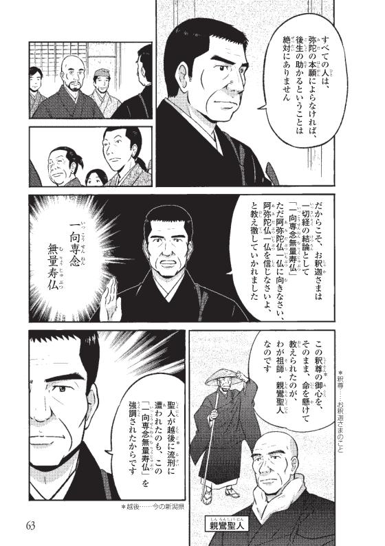 蓮如上人物語 京都・丹波でのご布教 8ページ