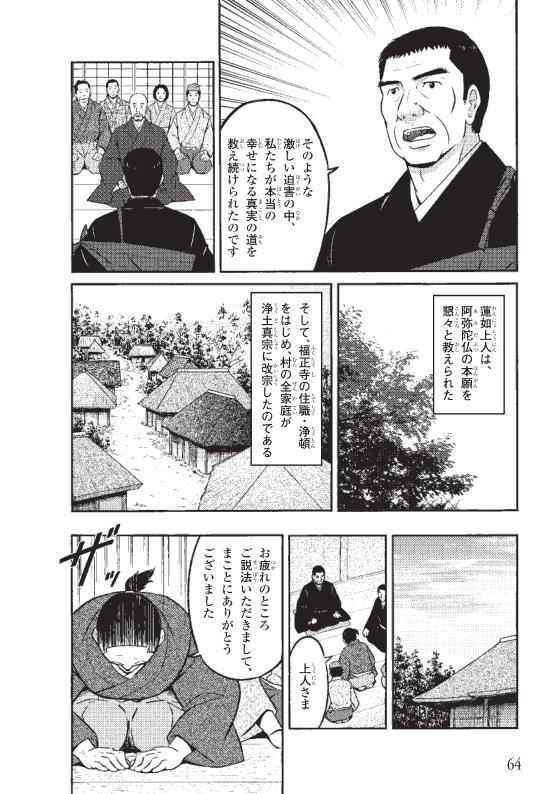 蓮如上人物語 京都・丹波でのご布教 9ページ