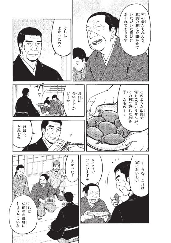 蓮如上人物語 京都・丹波でのご布教 10ページ