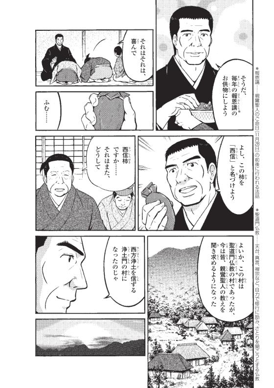 蓮如上人物語 京都・丹波でのご布教 11ページ