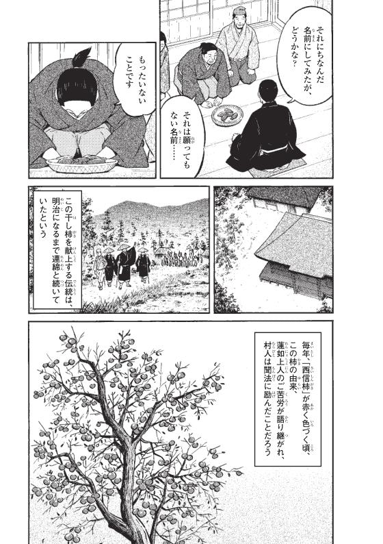 蓮如上人物語 京都・丹波でのご布教 12ページ